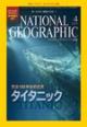 ナショナル ジオグラフィック日本版 2012年4月号