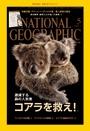 ナショナル ジオグラフィック日本版 2012年5月号