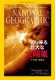 ナショナル ジオグラフィック日本版 2012年6月号