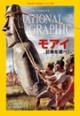 ナショナル ジオグラフィック日本版 2012年7月号