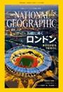 ナショナル ジオグラフィック日本版 2012年8月号