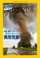ナショナル ジオグラフィック日本版 2012年9月号