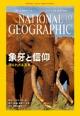 ナショナル ジオグラフィック日本版 2012年10月号