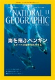ナショナル ジオグラフィック日本版 2012年11月号