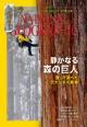 ナショナル ジオグラフィック日本版 2012年12月号