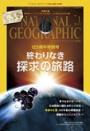 ナショナル ジオグラフィック日本版 2013年1月号