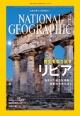 ナショナル ジオグラフィック日本版 2013年2月号