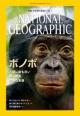 ナショナル ジオグラフィック日本版 2013年3月号