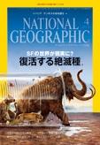ナショナル ジオグラフィック日本版 2013年4月号