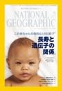 ナショナル ジオグラフィック日本版 2013年5月号