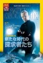 ナショナル ジオグラフィック日本版 2013年6月号