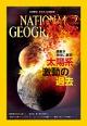ナショナル ジオグラフィック日本版 2013年7月号