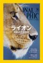 ナショナル ジオグラフィック日本版 2013年8月号
