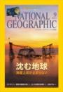 ナショナル ジオグラフィック日本版 2013年9月号