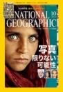 ナショナル ジオグラフィック日本版 2013年10月号