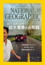 ナショナル ジオグラフィック日本版 2013年11月号