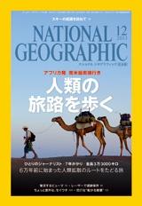 ナショナル ジオグラフィック日本版 2013年12月号