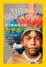 ナショナル ジオグラフィック日本版 2014年1月号