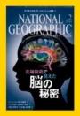 ナショナル ジオグラフィック日本版 2014年2月号