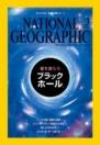 ナショナル ジオグラフィック日本版 2014年3月号