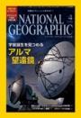 ナショナル ジオグラフィック日本版 2014年4月号