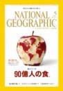 ナショナル ジオグラフィック日本版 2014年5月号