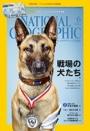ナショナル ジオグラフィック日本版 2014年6月号