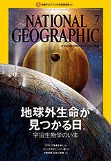 ナショナル ジオグラフィック日本版 2014年7月号
