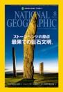 ナショナル ジオグラフィック日本版 2014年8月号