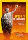 ナショナル ジオグラフィック日本版 2014年9月号