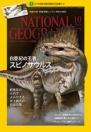 ナショナル ジオグラフィック日本版 2014年10月号