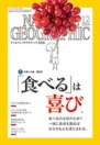 ナショナル ジオグラフィック日本版 2014年12月号