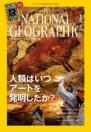 ナショナル ジオグラフィック日本版 2015年1月号