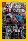 ナショナル ジオグラフィック日本版 2015年3月号