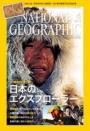 ナショナル ジオグラフィック日本版 2015年4月号
