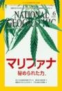 ナショナル ジオグラフィック日本版 2015年6月号