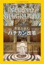 ナショナル ジオグラフィック日本版 2015年8月号