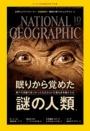 ナショナル ジオグラフィック日本版 2015年10月号