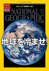 ナショナル ジオグラフィック日本版 2015年11月号