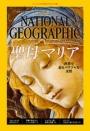 ナショナル ジオグラフィック日本版 2015年12月号