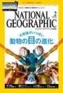 ナショナル ジオグラフィック日本版 2016年2月号