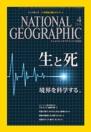 ナショナル ジオグラフィック日本版 2016年4月号