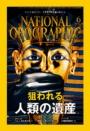 ナショナル ジオグラフィック日本版 2016年6月号