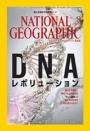 ナショナル ジオグラフィック日本版 2016年8月号
