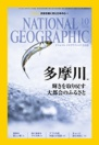 ナショナル ジオグラフィック日本版 2016年10月号