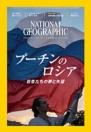 ナショナル ジオグラフィック日本版 2016年12月号