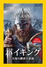 ナショナル ジオグラフィック日本版 2017年3月号
