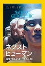 ナショナル ジオグラフィック日本版 2017年4月号