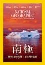 ナショナル ジオグラフィック日本版 2017年7月号