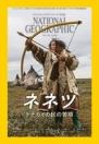 ナショナル ジオグラフィック日本版 2017年10月号